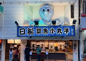 日船章魚小丸子
