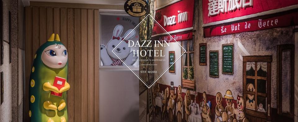 達斯旅店 Dazz Inn