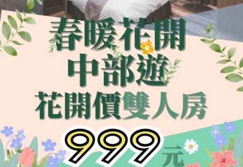 春暖花開中部遊999